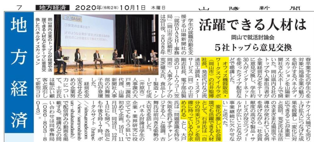 20201001山陽新聞就活討論会