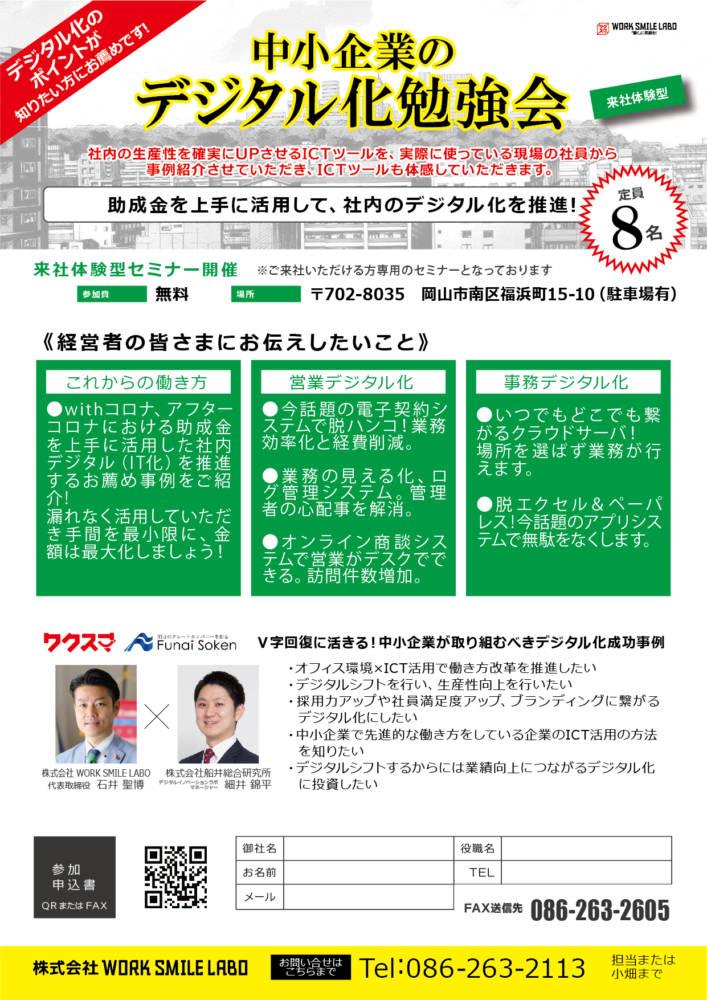 中小企業のデジタル化セミナー