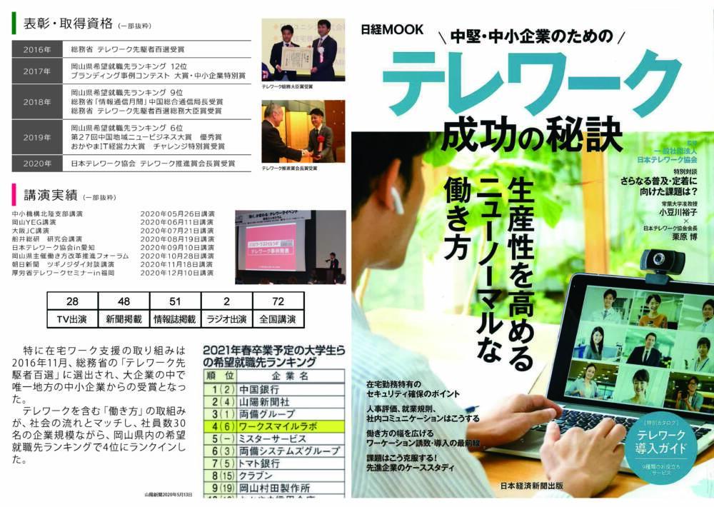 20201225日経MOOK_ページ_1