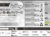 日経新聞2021/1