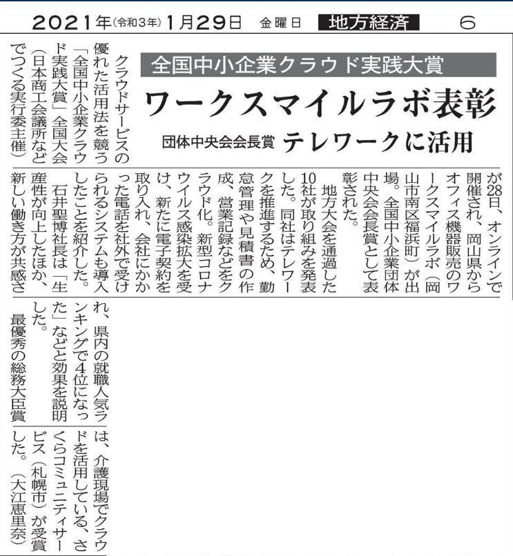 20210129山陽新聞