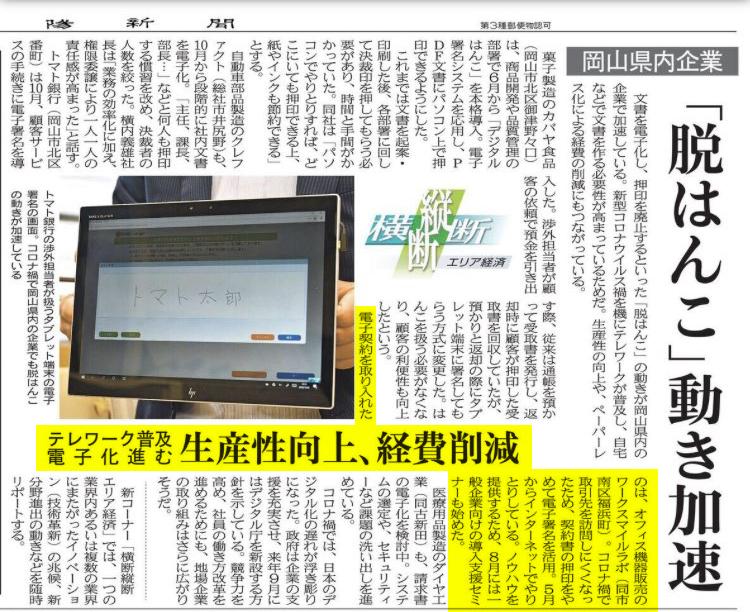 20201201山陽新聞 脱ハンコ