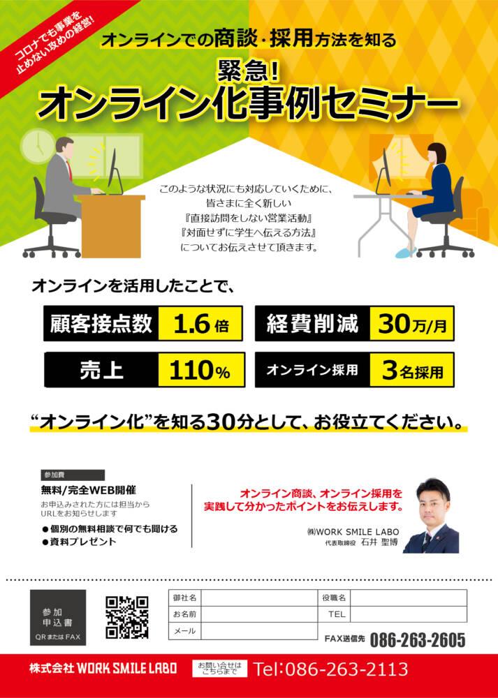【WEB受講】オンライン商談・採用に/オンライン化事例セミナー