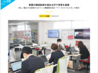 株式会社WORK SMILE LABO 働き方改革特設サイト 中小企業も働き方改革 厚生労働省