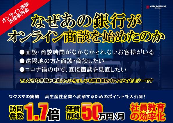 オンライン商談活用事例会/なぜあの銀行がオンライン商談を始めたのか