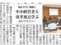 20210331山陽新聞働きやすい職場環境セミナー