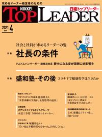 2021日経トップリーダー4月号1