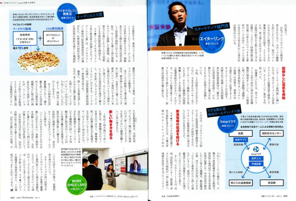 日経トップリーダー2021年4月号に掲載されました。