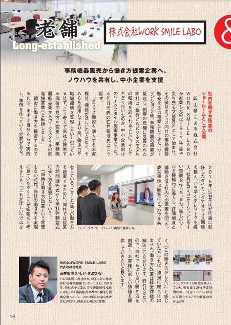 日本生命保険相互会社 広報誌『経営情報』7月号に掲載されました