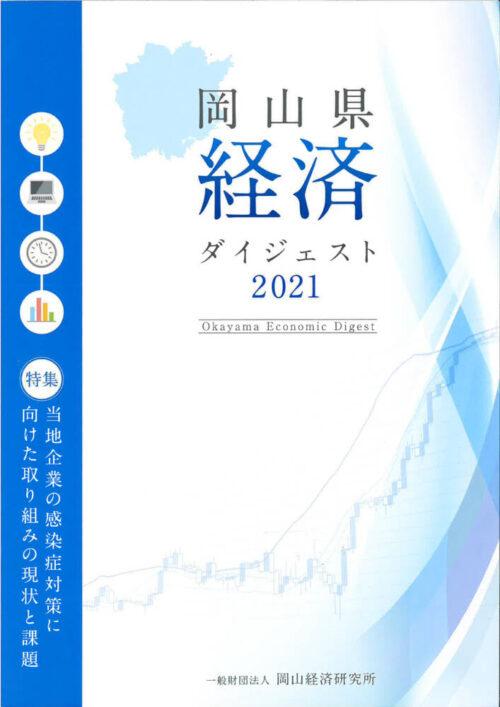 岡山経済研究所『岡山県経済ダイジェスト2021』に掲載されました