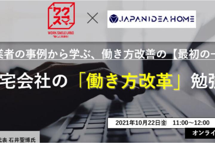 【10月開催】住宅会社の「働き方改革」勉強会 @WEB