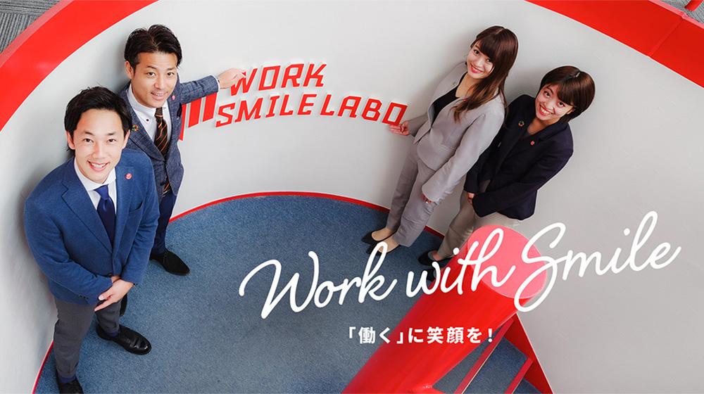 「働く」に笑顔を!Work with Smile